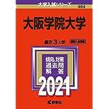 大阪学院大学 (2021年版大学入試シリーズ)