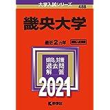 畿央大学 (2021年版大学入試シリーズ)