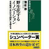 野生化するイノベーション: 日本経済「失われた20年」を超える (新潮選書)