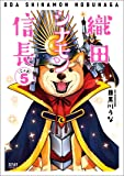 織田シナモン信長 5 (ゼノンコミックス)