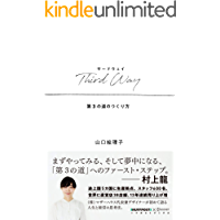 Third Way 第3の道のつくり方 (ハフポストブックス)