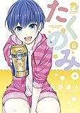 たくのみ。(6) (裏少年サンデーコミックス)
