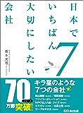 日本でいちばん大切にしたい会社7