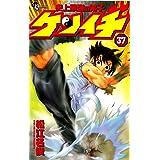 史上最強の弟子ケンイチ (37) (少年サンデーコミックス)
