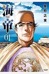 海帝(1) (ビッグコミックススペシャル) Kindle版