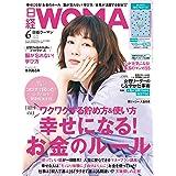 日経ウーマン2020年6月号【表紙:水川あさみ】