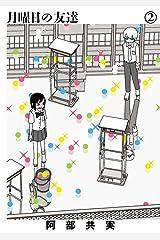 月曜日の友達(2) (ビッグコミックス) Kindle版