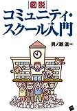 図説 コミュニティ・スクール入門