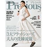 Precious(プレシャス) 2021年 07 月号 [雑誌]