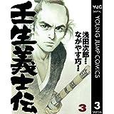 壬生義士伝 3 (ヤングジャンプコミックスDIGITAL)