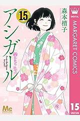 アシガール 15 (マーガレットコミックスDIGITAL) Kindle版