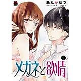 メガネと欲情 7 (MIU 恋愛MAX COMICS)