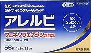 【第2類醫薬品】アレルビ 56錠 ※セルフメディケーション稅制対象商品