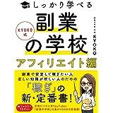 KYOKO式しっかり学べる 副業の学校[アフィリエイト編]