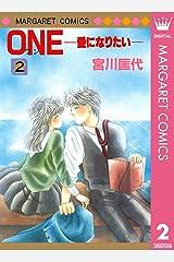 ONE─愛になりたい─ 2 (マーガレットコミックスDIGITAL) Kindle版
