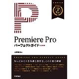 Premiere Pro パーフェクトガイド[CC対応版]