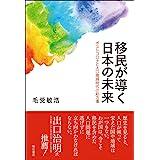 移民が導く日本の未来――ポストコロナと人口激減時代の処方箋