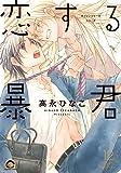 恋する暴君(12) (GUSH COMICS)