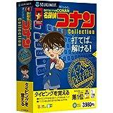 特打ヒーローズ 名探偵コナン Collection(最新)|Win対応