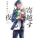 寄越す犬、めくる夜(4)【電子限定カバー&特典付】 (onBLUE comics)