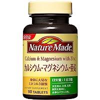 大塚製薬 ネイチャーメイド カルシウム・マグネシウム・亜鉛 90粒 30日分