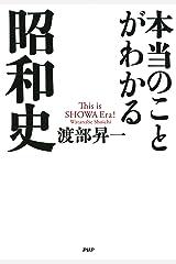 本当のことがわかる昭和史 Kindle版