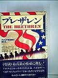 ブレザレン―アメリカ最高裁の男たち (1981年)