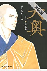 大奥【期間限定無料版】 2 (ジェッツコミックス) Kindle版