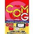 COM G[コムジー]Basic Grammar (COMシリーズ)