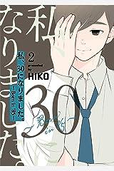 私、30になりました。~Born in '85~(フルカラー)【特装版】 2 (恋するソワレ) Kindle版