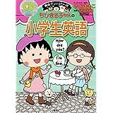 ちびまる子ちゃんの小学生英語 (ちびまる子ちゃん/満点ゲットシリーズ)