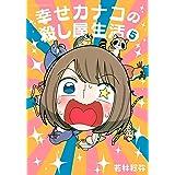 幸せカナコの殺し屋生活 5 (星海社COMICS)