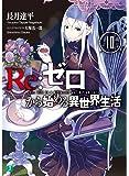 Re:ゼロから始める異世界生活10 (MF文庫J)