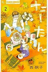 たーたん(2) (フラワーコミックスα) Kindle版