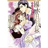 國木田社長の優雅な調教 2 (ミッシィコミックス/YLC Collection)