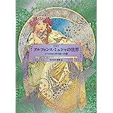 アルフォンス・ミュシャの世界 -2つのおとぎの国への旅- (Pie × Hiroshi Unno Art)