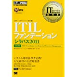 IT Service Management教科書 ITIL ファンデーション シラバス2011 (EXAMPRESS)