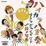 ハイカラ八重奏 [国内盤CD] (SLR-003)