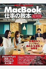 Mac Fan Special MacBook仕事の教本[超実践] (マイナビムック) ムック