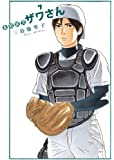 高校球児 ザワさん 7 (BIG SPIRITS COMICS SPECIAL)