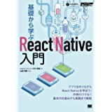 基礎から学ぶReact Native入門 (CodeZine Digital First)