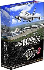 テクノブレイン ぼくは航空管制官3 成田ワールドウイングス