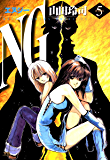 NG(エヌジー)(5) (ヤングサンデーコミックス)