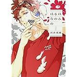 はるはなのみの 2 (愛蔵版コミックス)