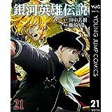 銀河英雄伝説 21 (ヤングジャンプコミックスDIGITAL)