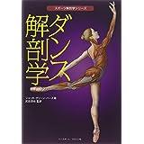 ダンス解剖学 (スポーツ解剖学シリーズ)