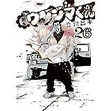 闇金ウシジマくん (26) (ビッグコミックス)