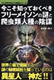 今こそ知っておくべきフリーメイソンの謎と爬虫類人種の陰謀 (世界の謎と不思議シリーズ)