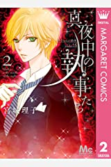 真夜中の執事たち ―メイちゃんの執事 side B― 2 (マーガレットコミックスDIGITAL) Kindle版