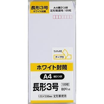 キングコーポレーション 封筒 ホワイト 長形3号 テープ付 100枚 N3W80Q100